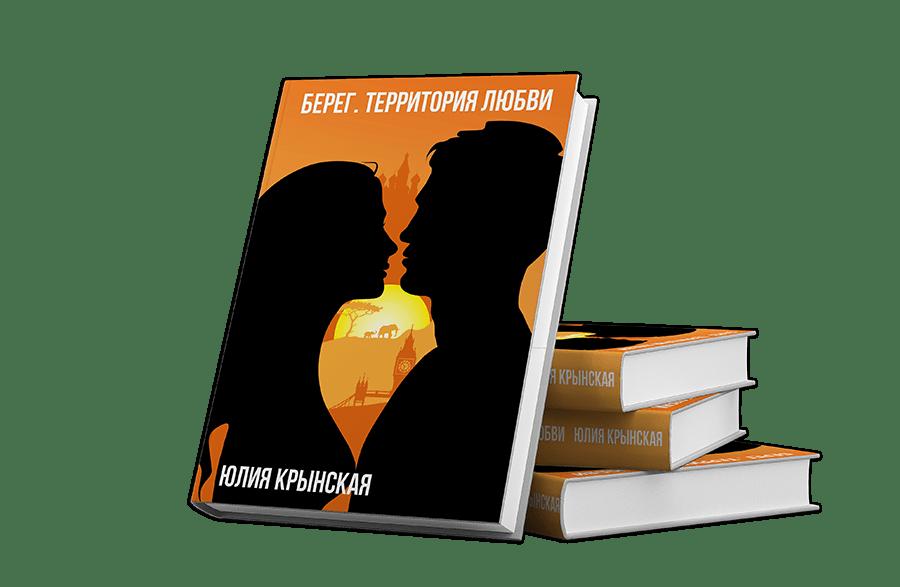 Роман - Берег. Территория любви