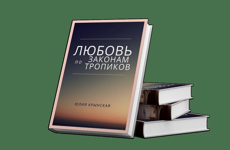 Роман - Любовь по законам тропиков