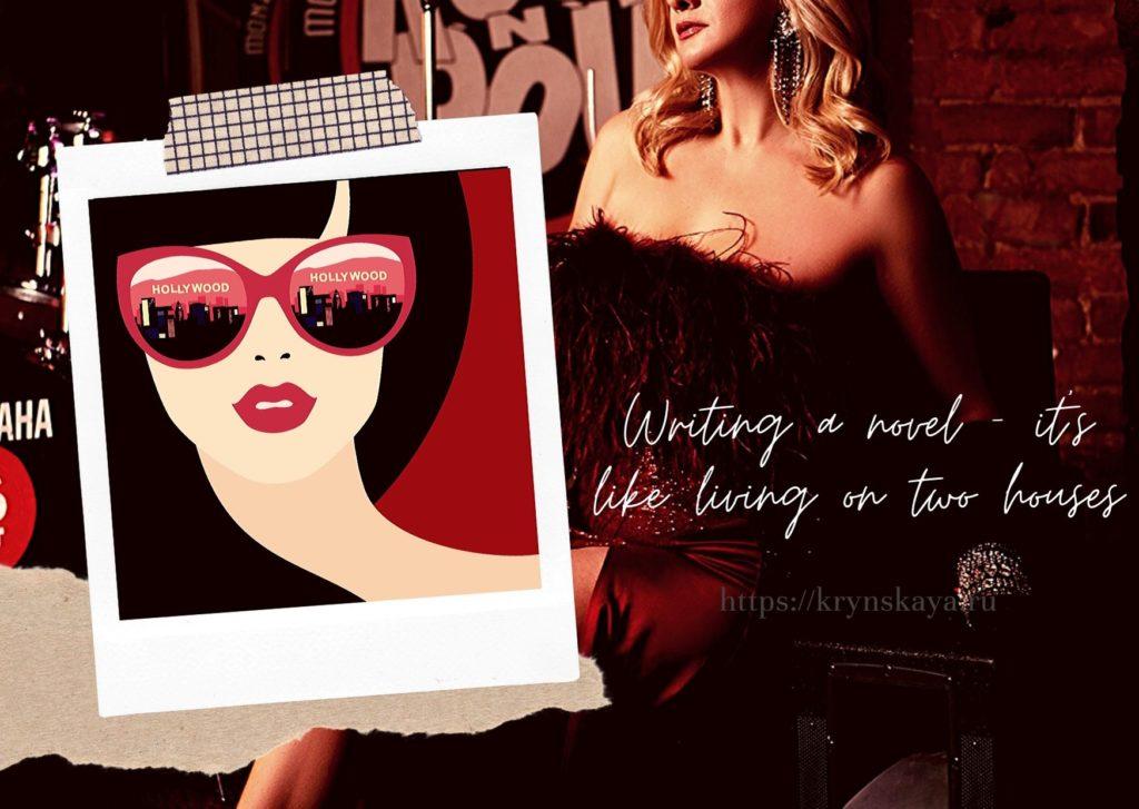 Писать роман - это все равно что жить на два дома.